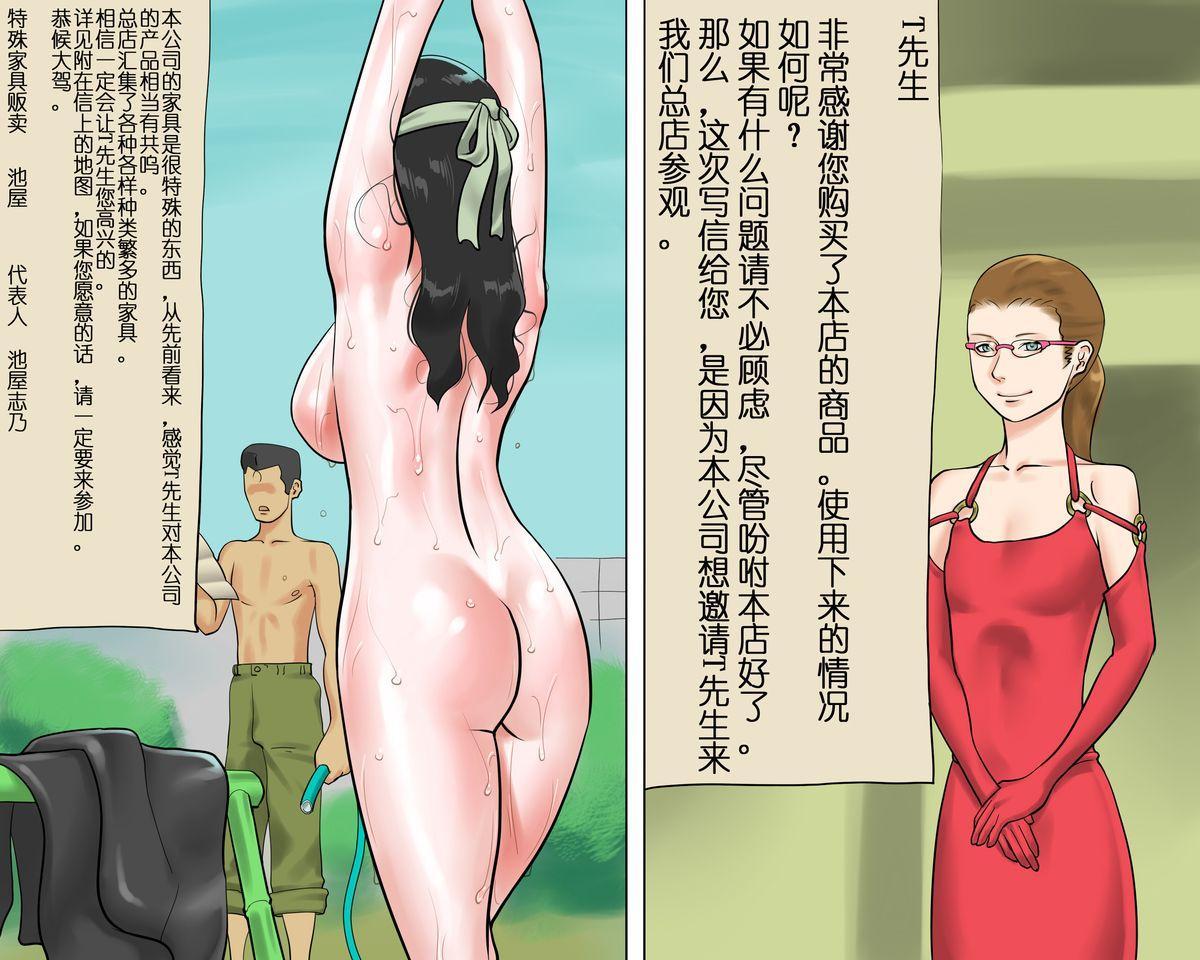 【纳屋】女体家具(有条色狼汉化) 12