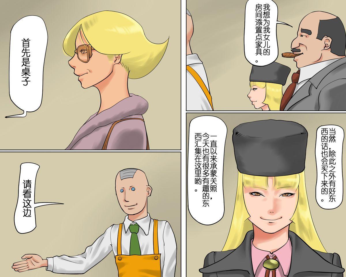 【纳屋】女体家具(有条色狼汉化) 14