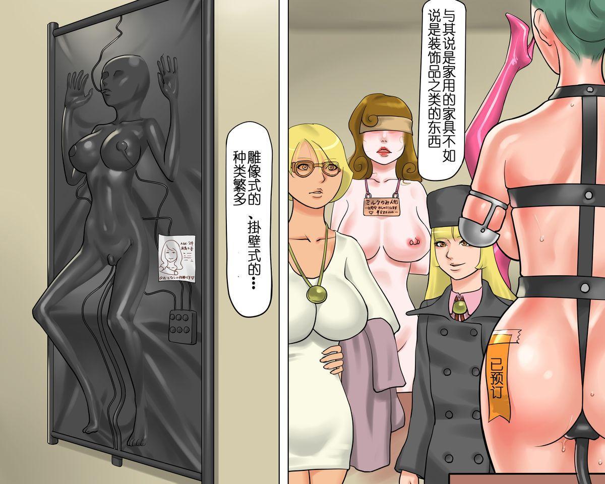 【纳屋】女体家具(有条色狼汉化) 26