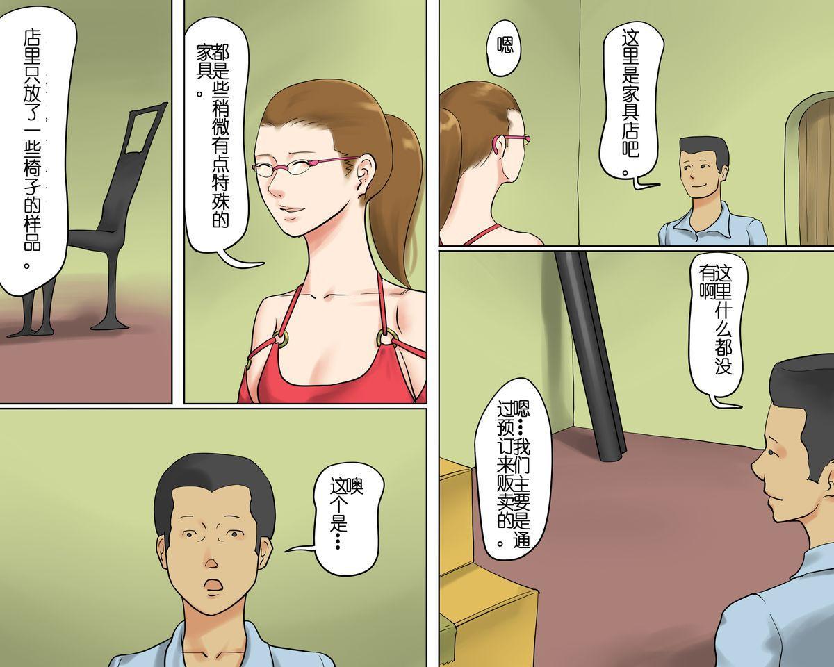 【纳屋】女体家具(有条色狼汉化) 2