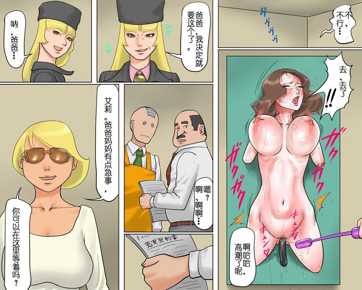 【纳屋】女体家具(有条色狼汉化) 31