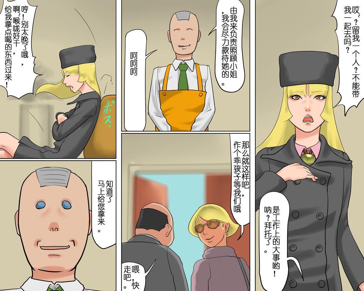 【纳屋】女体家具(有条色狼汉化) 32