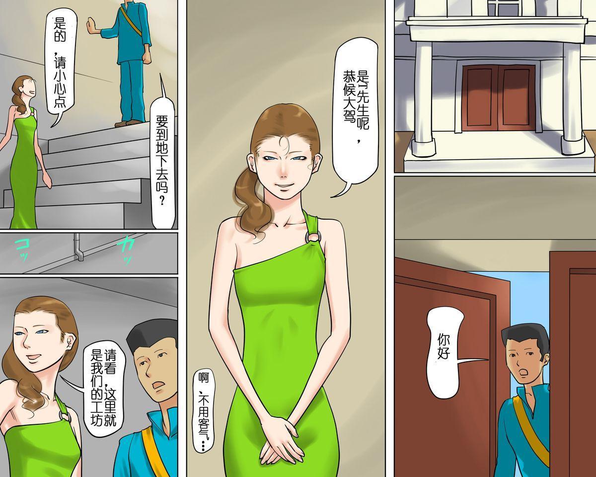 【纳屋】女体家具(有条色狼汉化) 33