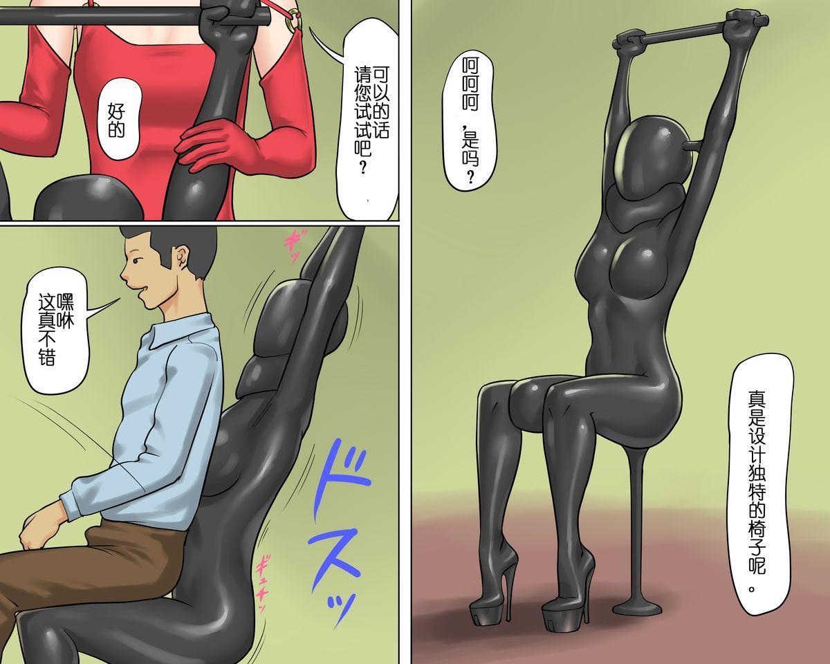 【纳屋】女体家具(有条色狼汉化) 3