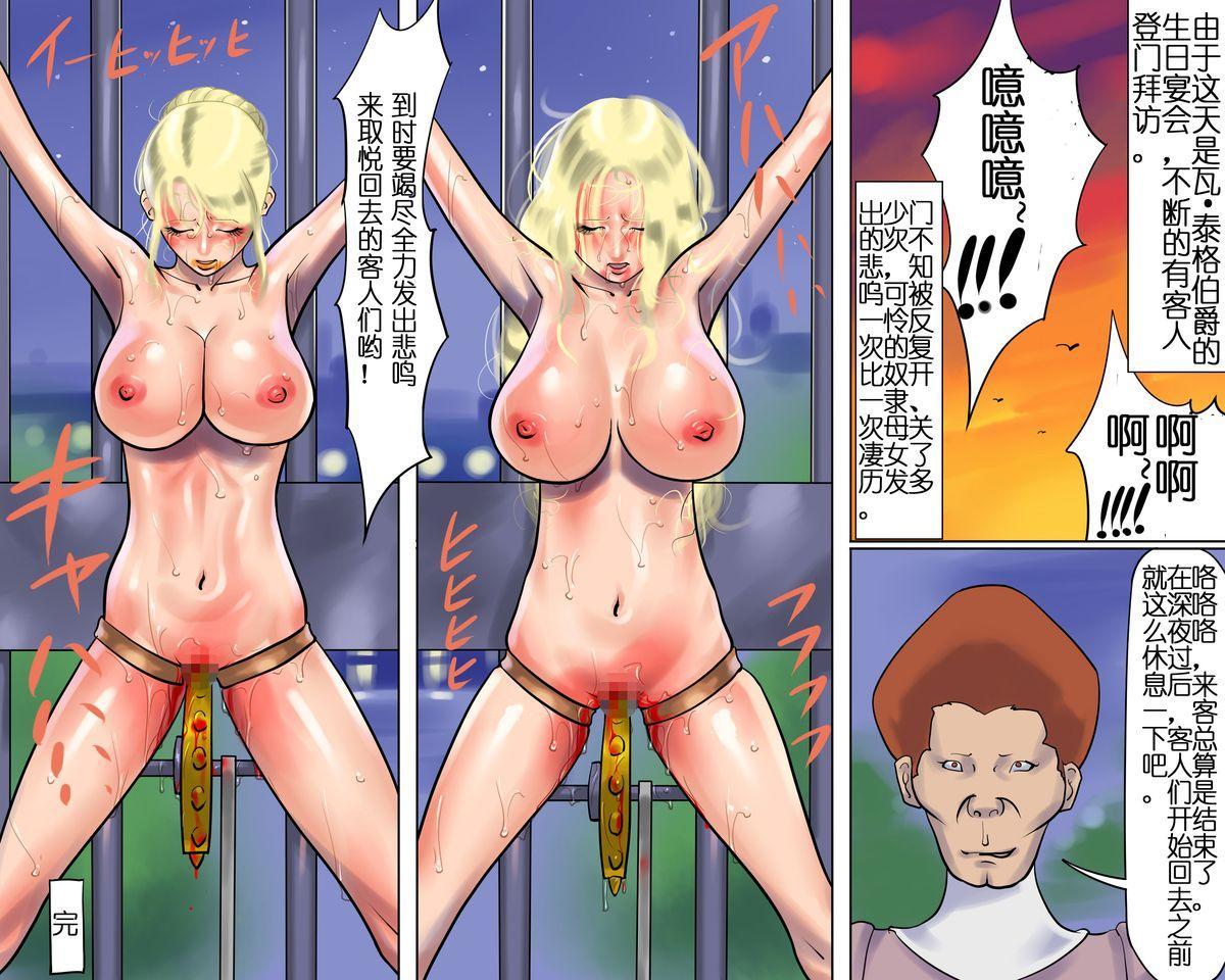 【纳屋】女体家具(有条色狼汉化) 46