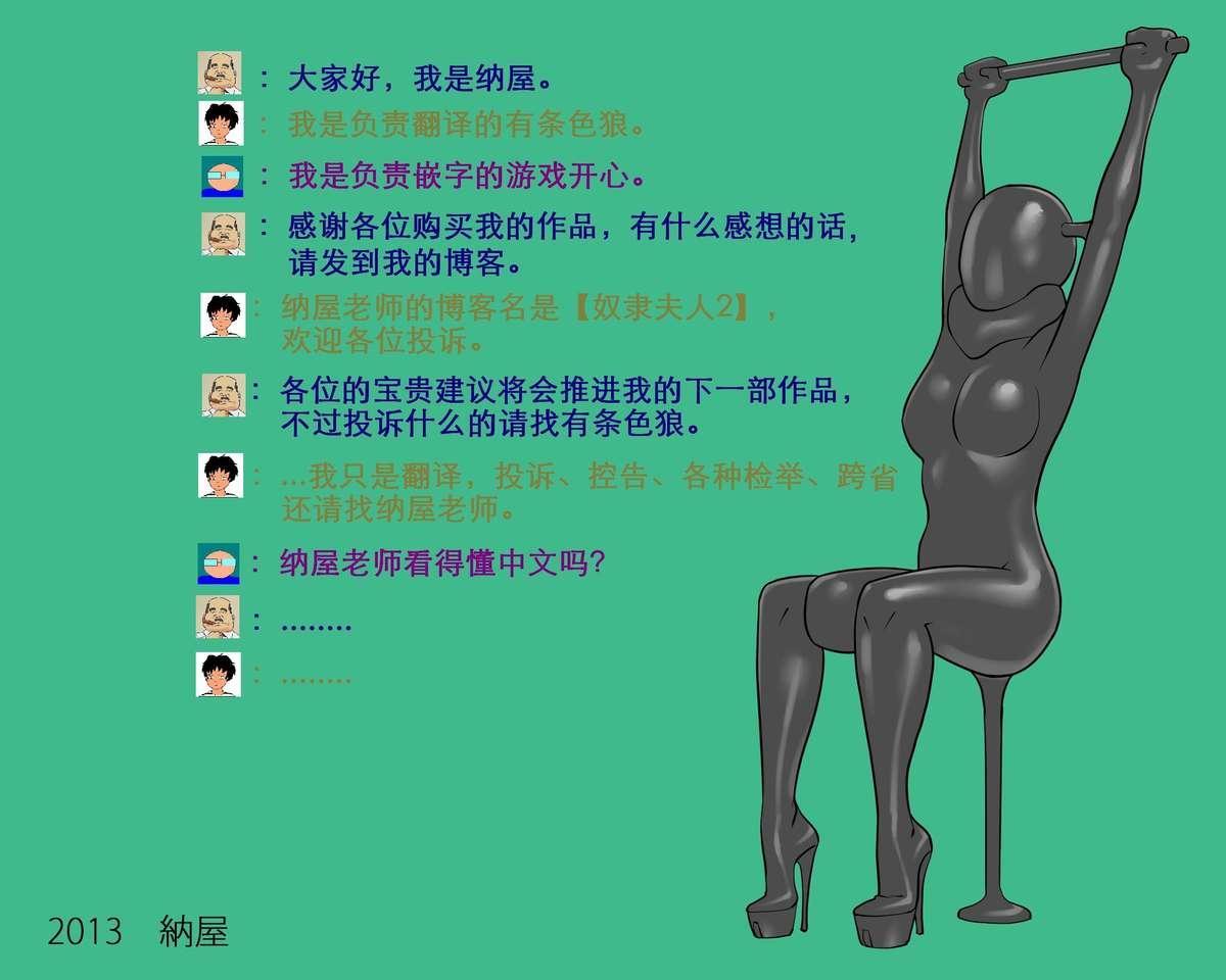 【纳屋】女体家具(有条色狼汉化) 47