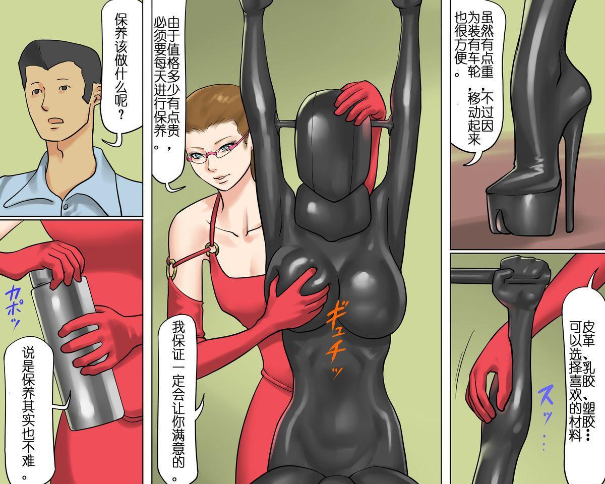 【纳屋】女体家具(有条色狼汉化) 5