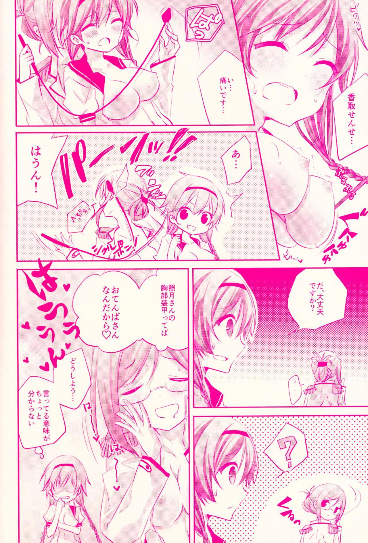 Terutsuki chan no zyunan 12