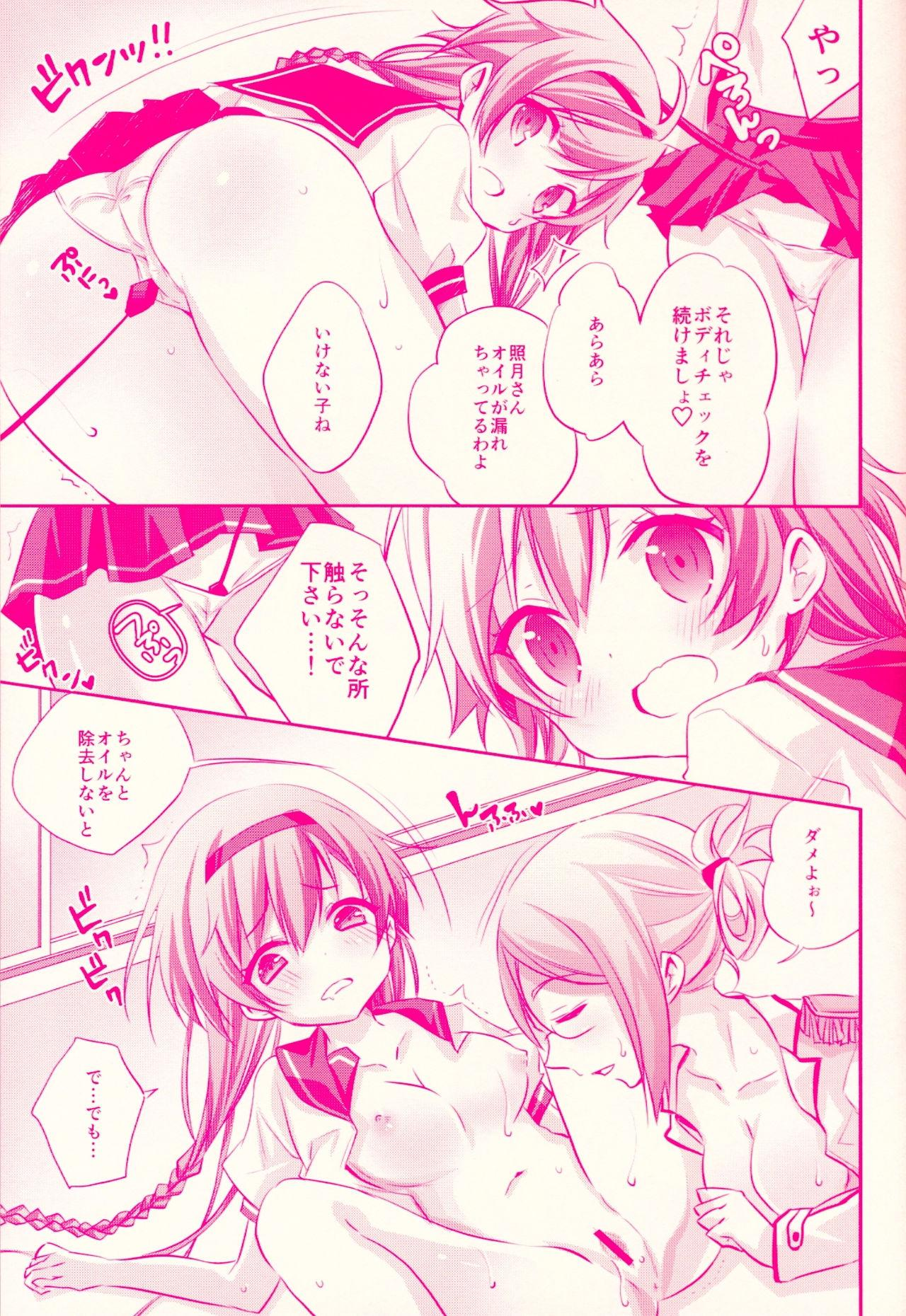 Terutsuki chan no zyunan 13