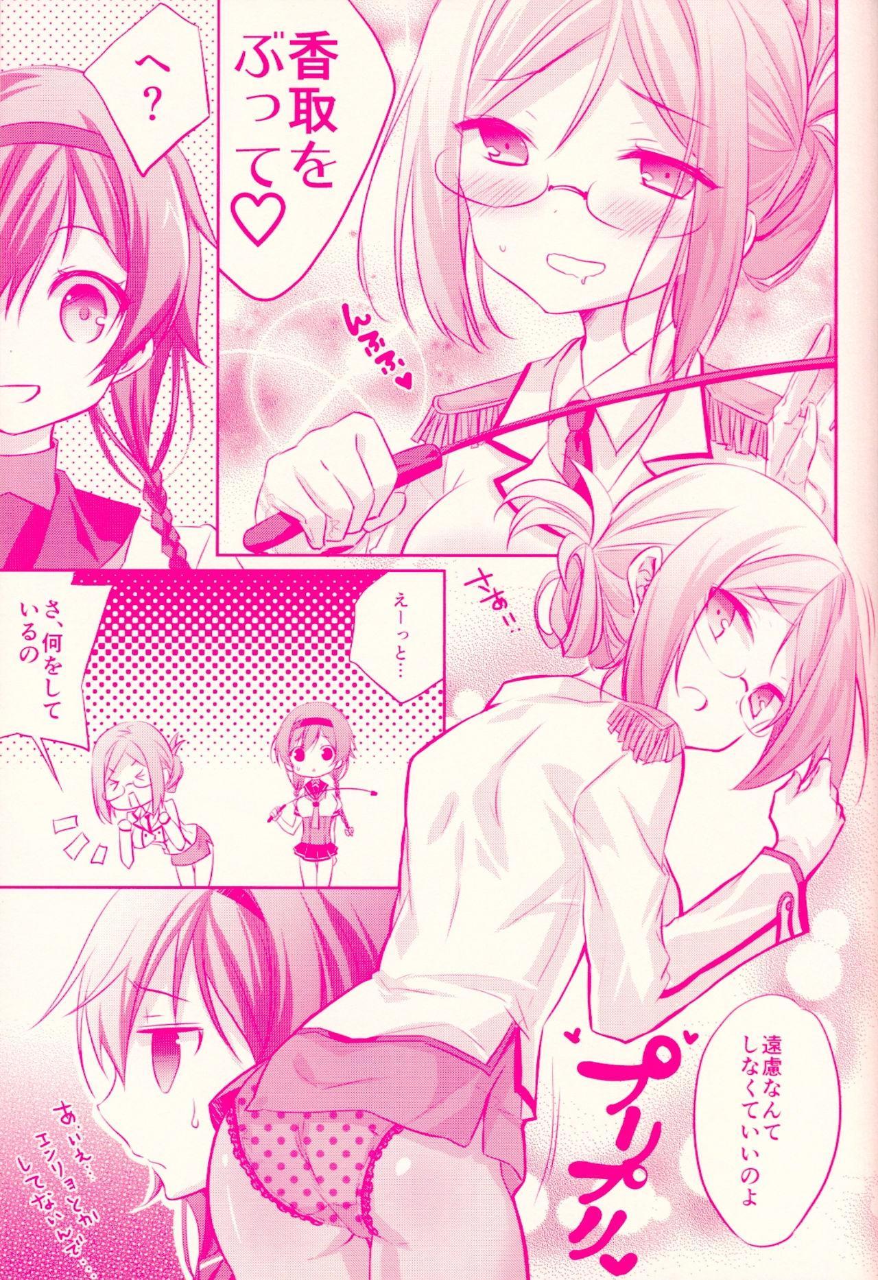 Terutsuki chan no zyunan 7