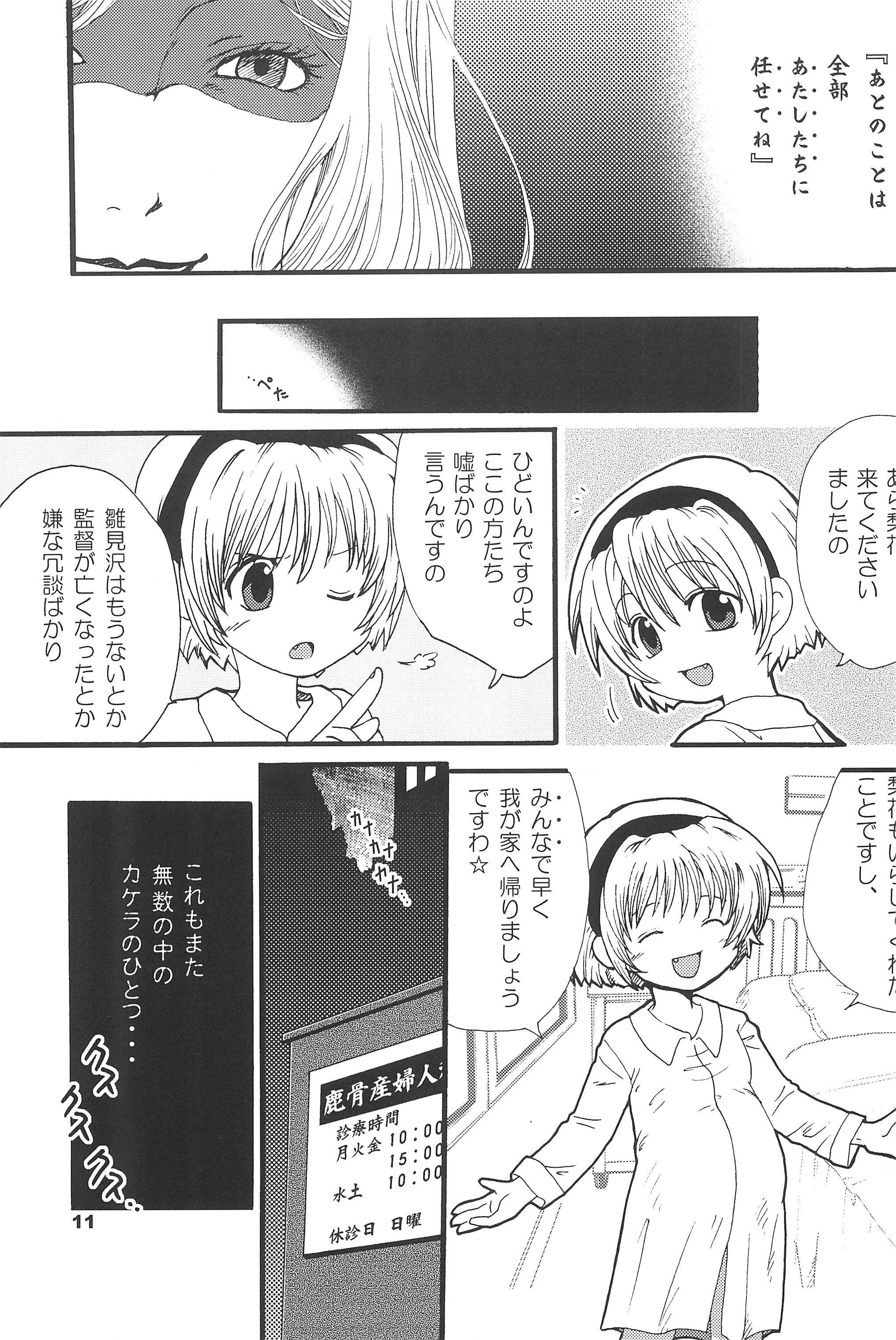 (C73) [Yakou Yousei (Mizuki Yuu)] Higurashi no Koe, Ima wa Tae Kai - Onimawashi-hen (Higurashi no naku koro ni) 10