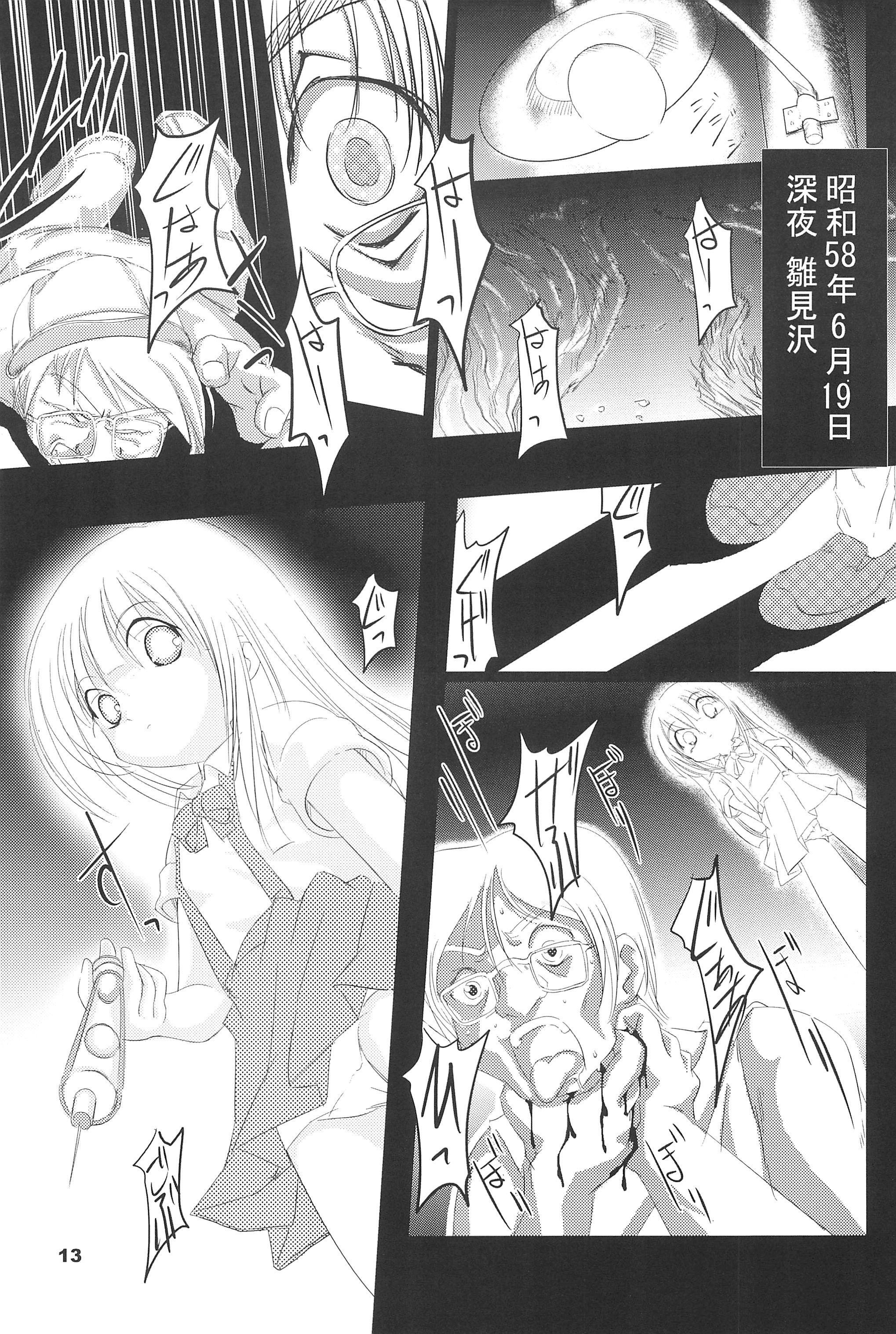 (C73) [Yakou Yousei (Mizuki Yuu)] Higurashi no Koe, Ima wa Tae Kai - Onimawashi-hen (Higurashi no naku koro ni) 12