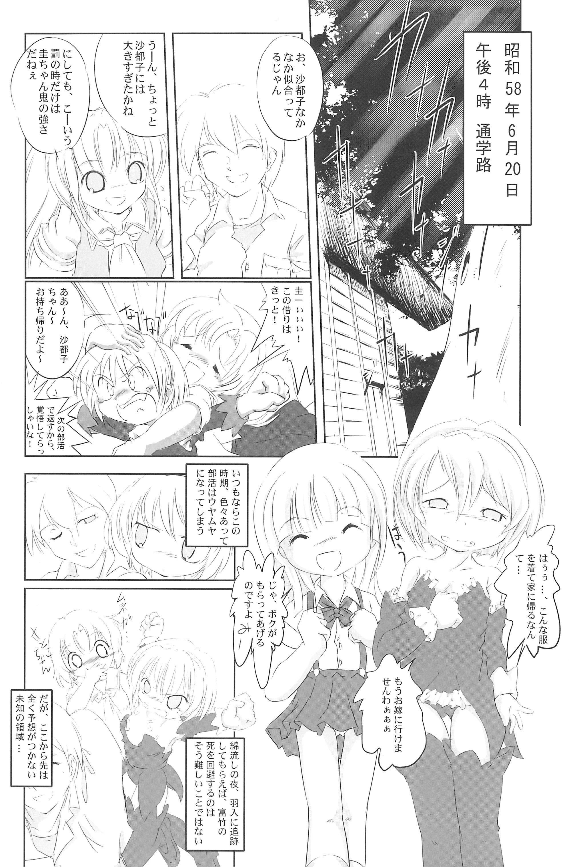 (C73) [Yakou Yousei (Mizuki Yuu)] Higurashi no Koe, Ima wa Tae Kai - Onimawashi-hen (Higurashi no naku koro ni) 14