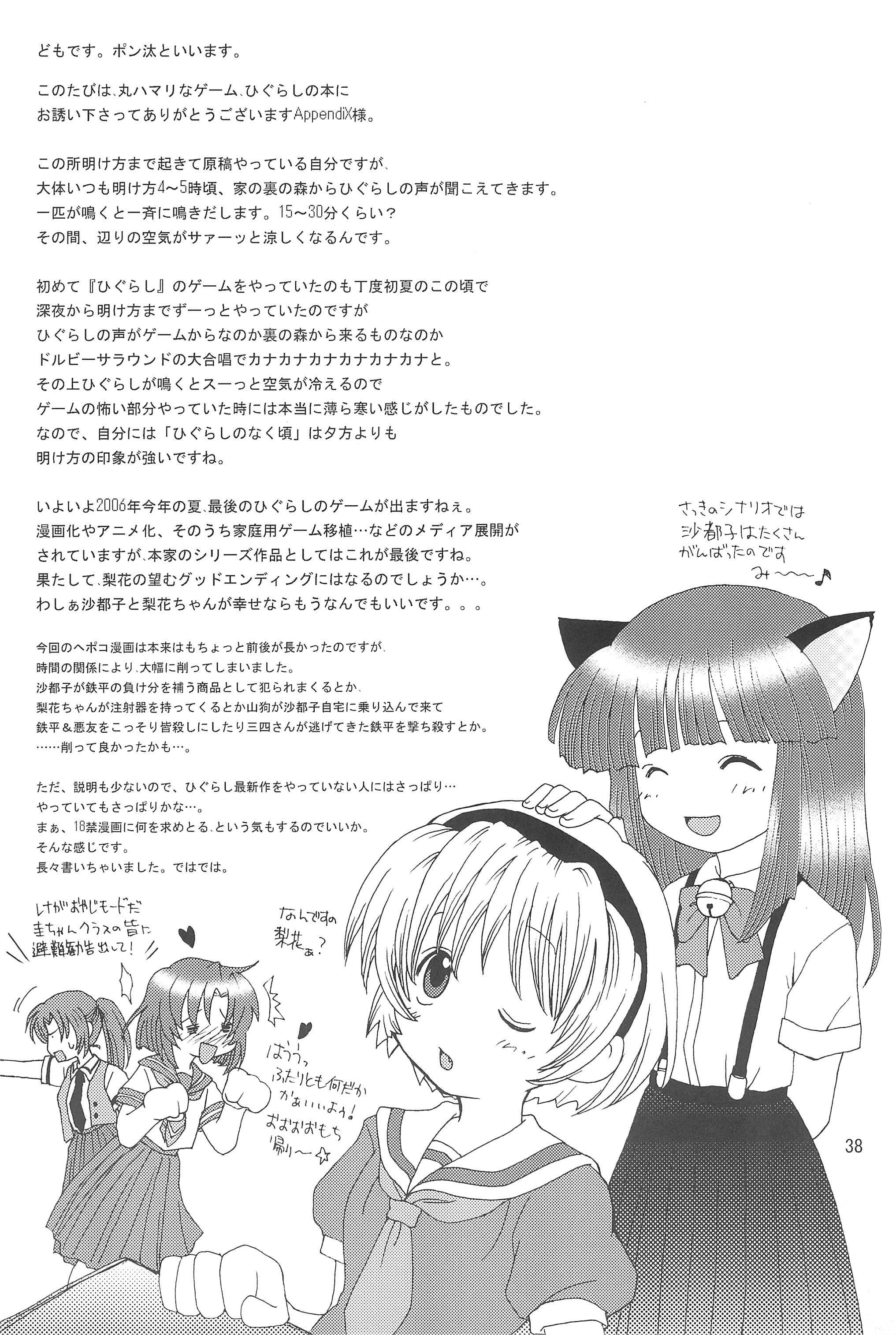 (C73) [Yakou Yousei (Mizuki Yuu)] Higurashi no Koe, Ima wa Tae Kai - Onimawashi-hen (Higurashi no naku koro ni) 37