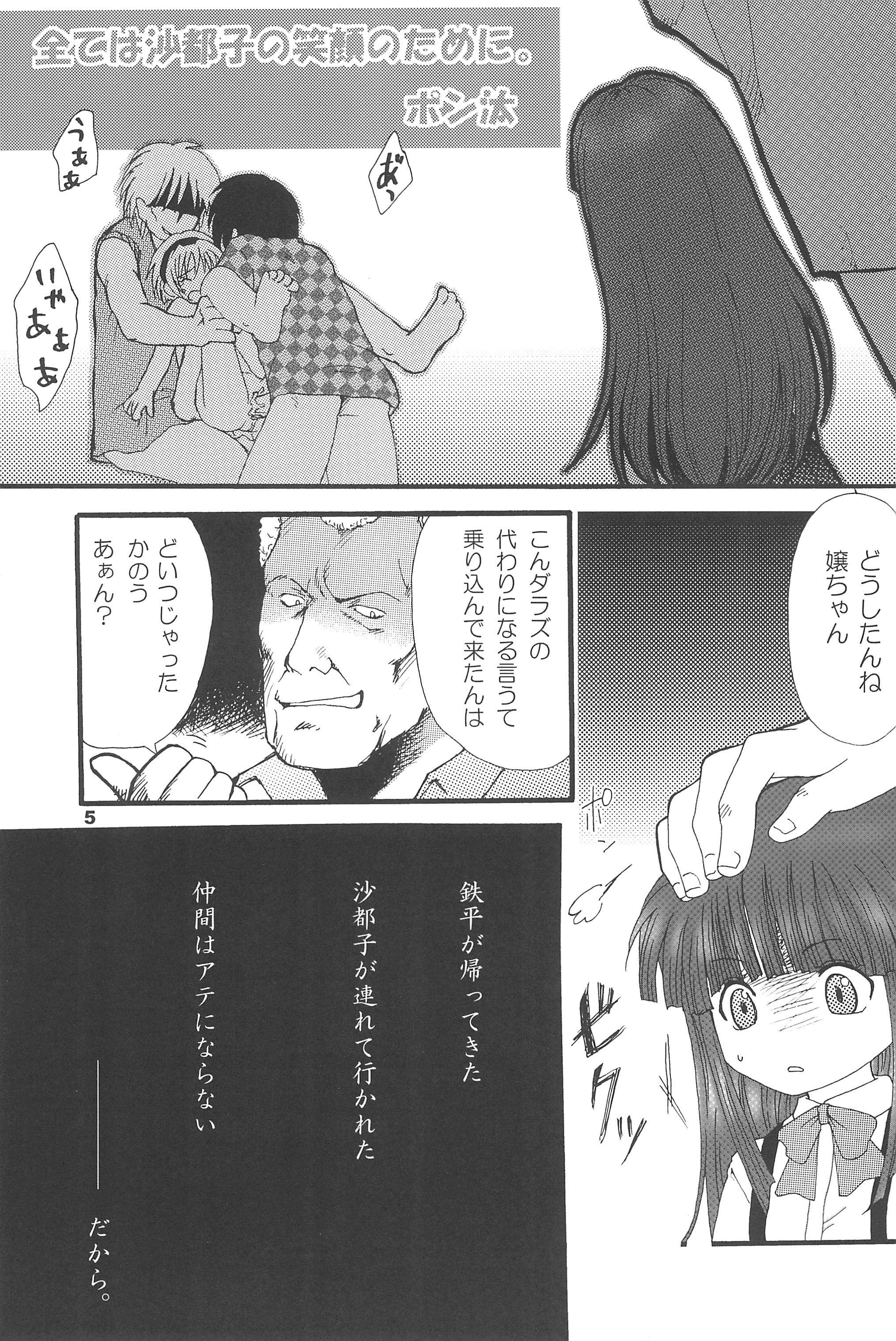 (C73) [Yakou Yousei (Mizuki Yuu)] Higurashi no Koe, Ima wa Tae Kai - Onimawashi-hen (Higurashi no naku koro ni) 4