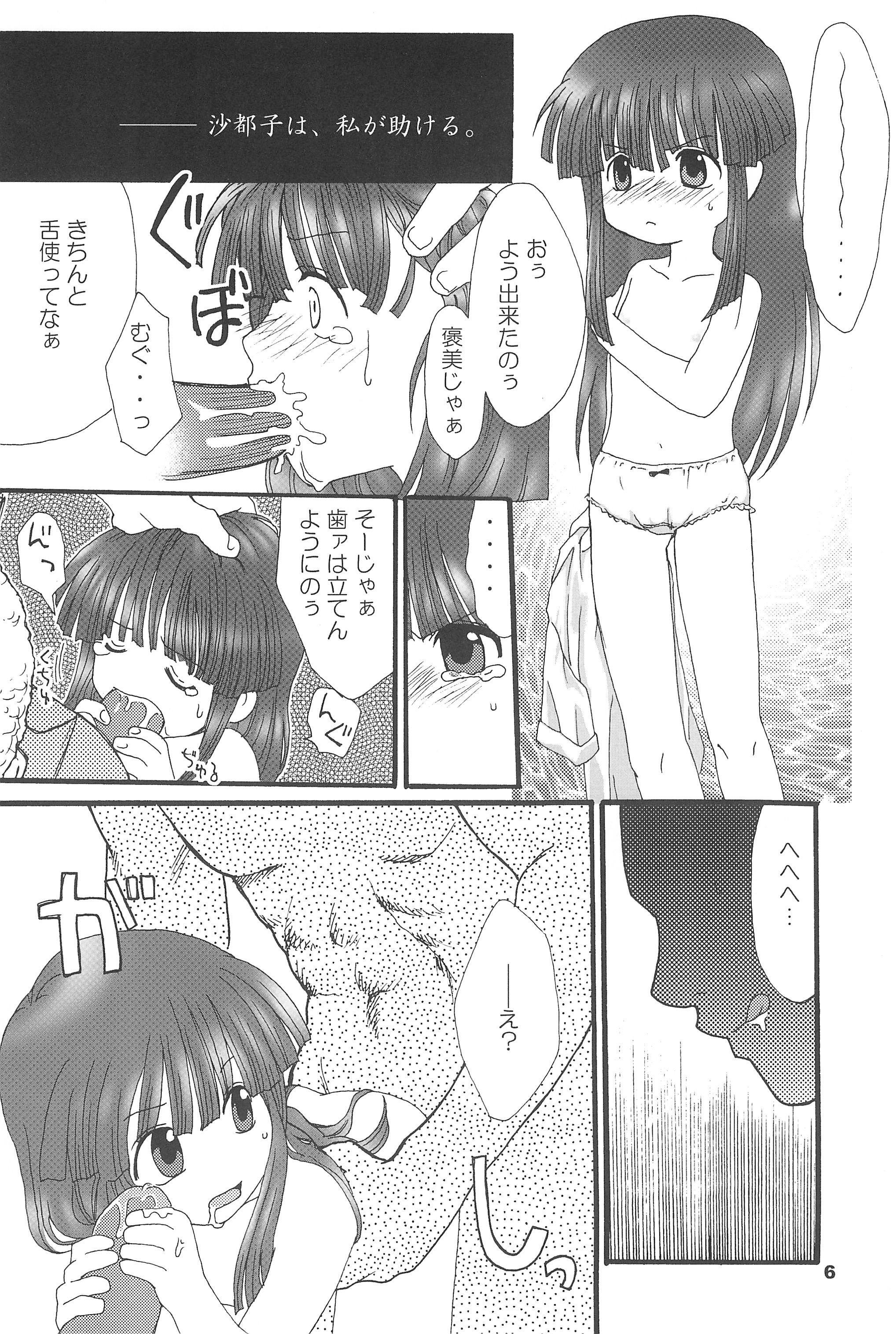 (C73) [Yakou Yousei (Mizuki Yuu)] Higurashi no Koe, Ima wa Tae Kai - Onimawashi-hen (Higurashi no naku koro ni) 5