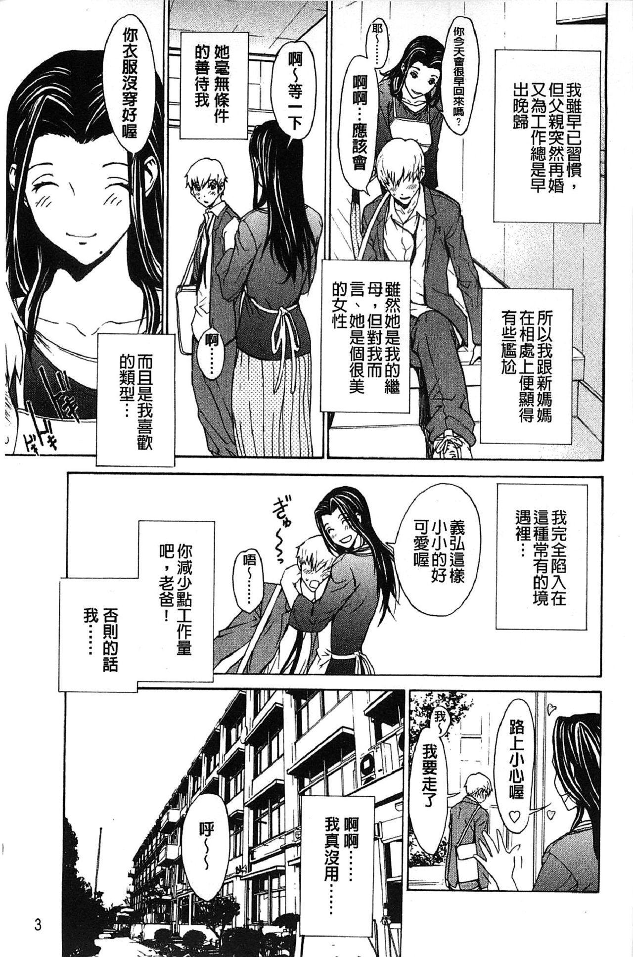 Bijin na Haha to Tsuyoki na Classmate | 美人繼母和強勢的同學 9
