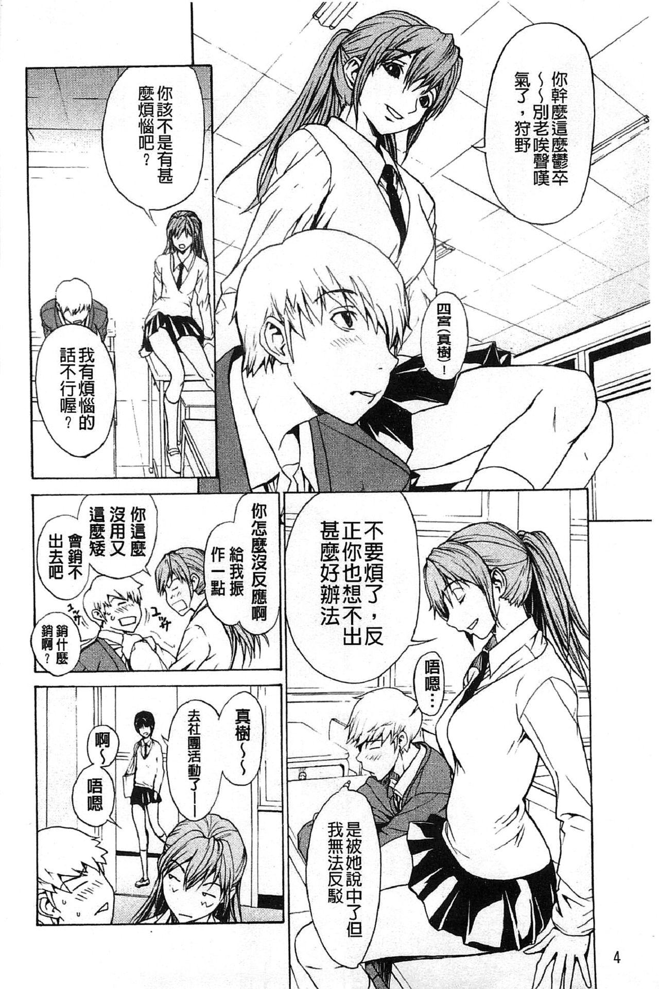 Bijin na Haha to Tsuyoki na Classmate | 美人繼母和強勢的同學 10