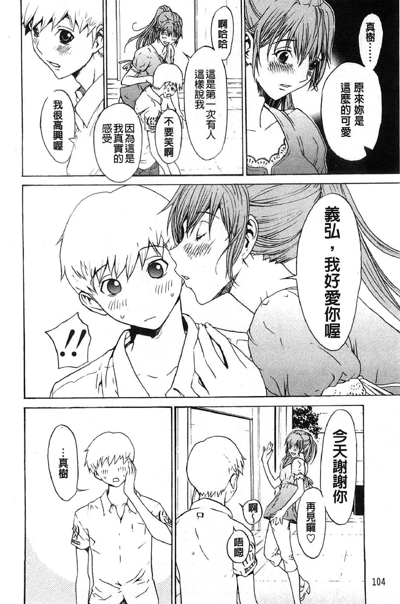 Bijin na Haha to Tsuyoki na Classmate | 美人繼母和強勢的同學 110