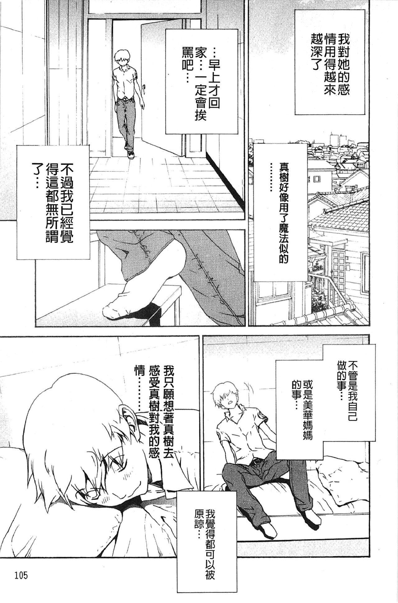 Bijin na Haha to Tsuyoki na Classmate | 美人繼母和強勢的同學 111