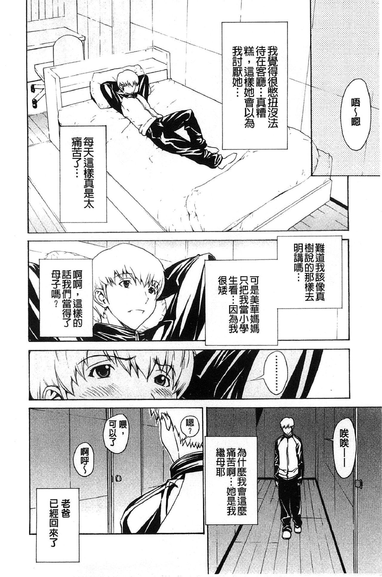 Bijin na Haha to Tsuyoki na Classmate | 美人繼母和強勢的同學 12