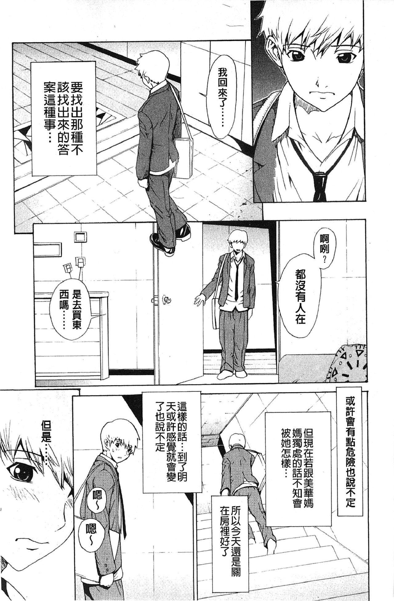 Bijin na Haha to Tsuyoki na Classmate | 美人繼母和強勢的同學 129