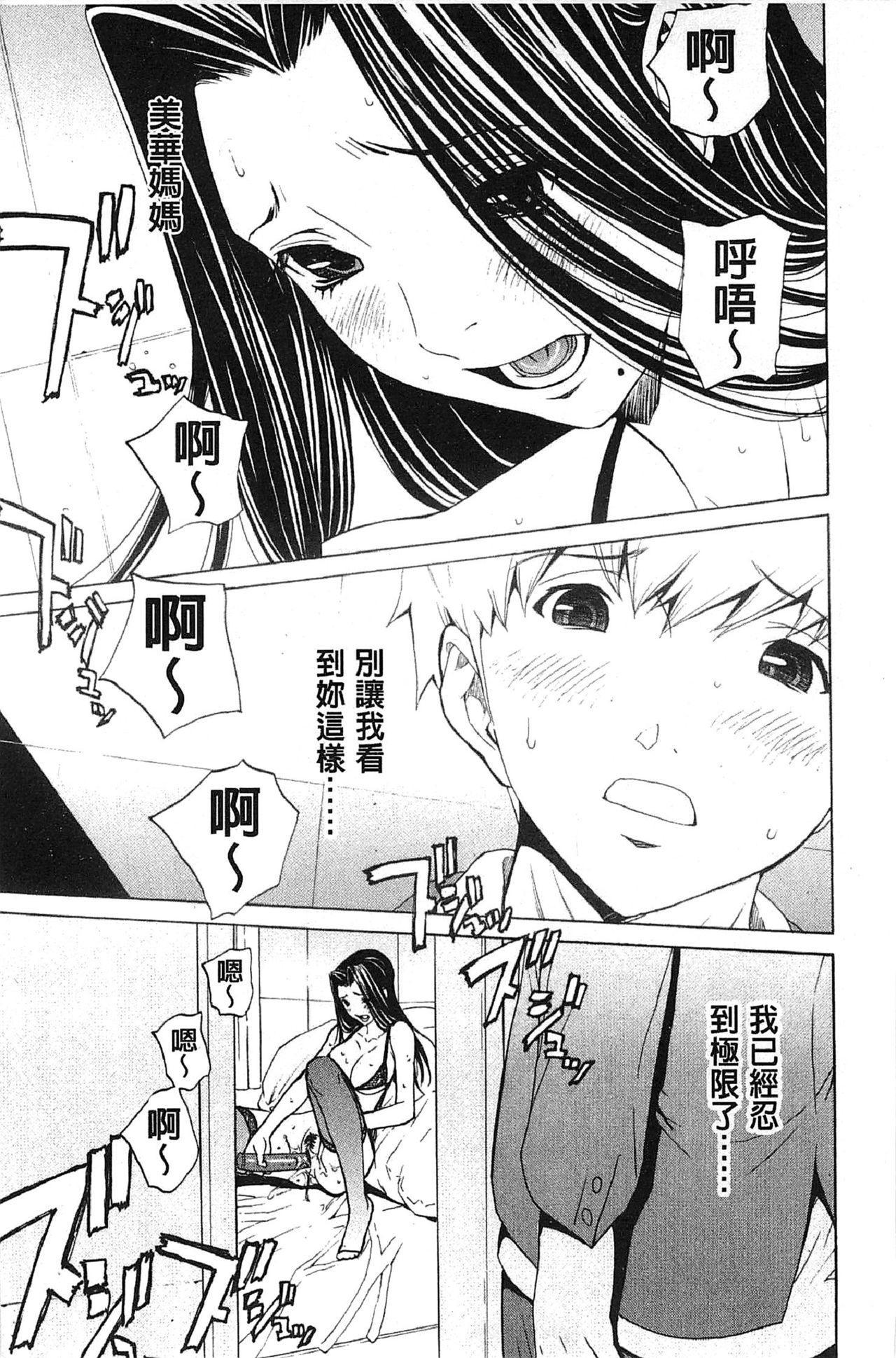 Bijin na Haha to Tsuyoki na Classmate | 美人繼母和強勢的同學 131