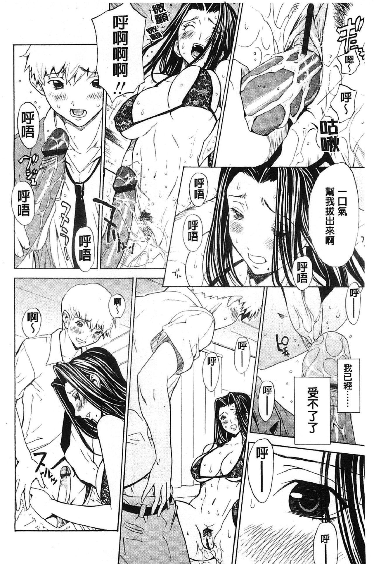 Bijin na Haha to Tsuyoki na Classmate | 美人繼母和強勢的同學 136