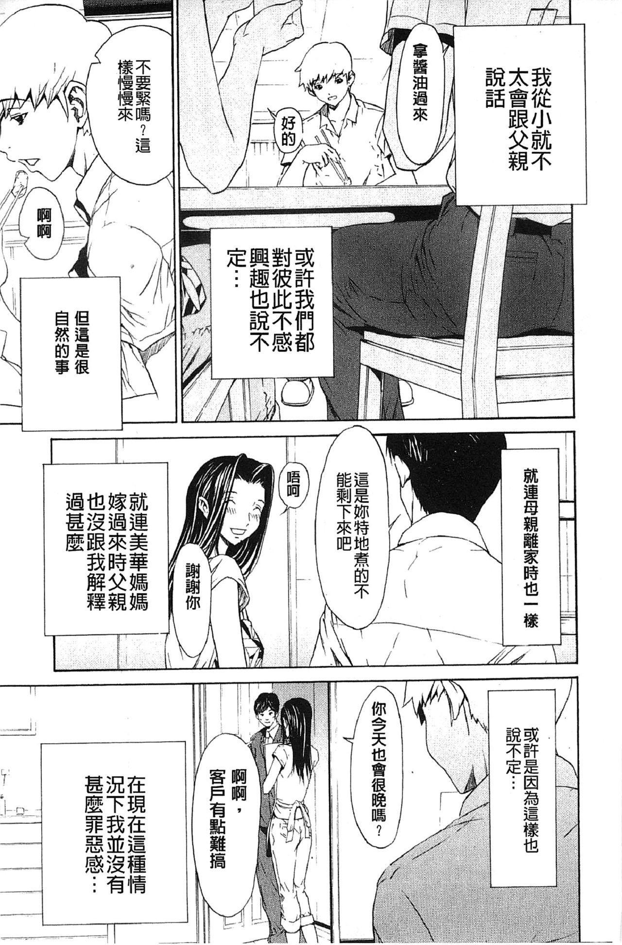 Bijin na Haha to Tsuyoki na Classmate | 美人繼母和強勢的同學 145