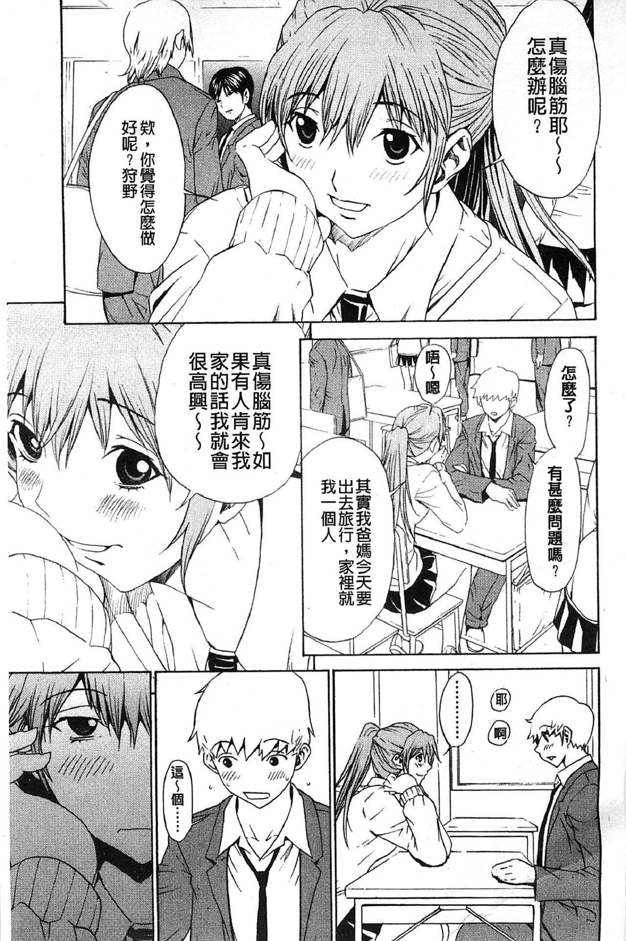 Bijin na Haha to Tsuyoki na Classmate | 美人繼母和強勢的同學 147