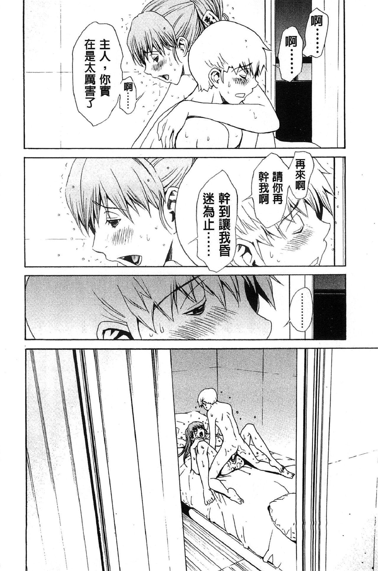 Bijin na Haha to Tsuyoki na Classmate | 美人繼母和強勢的同學 172