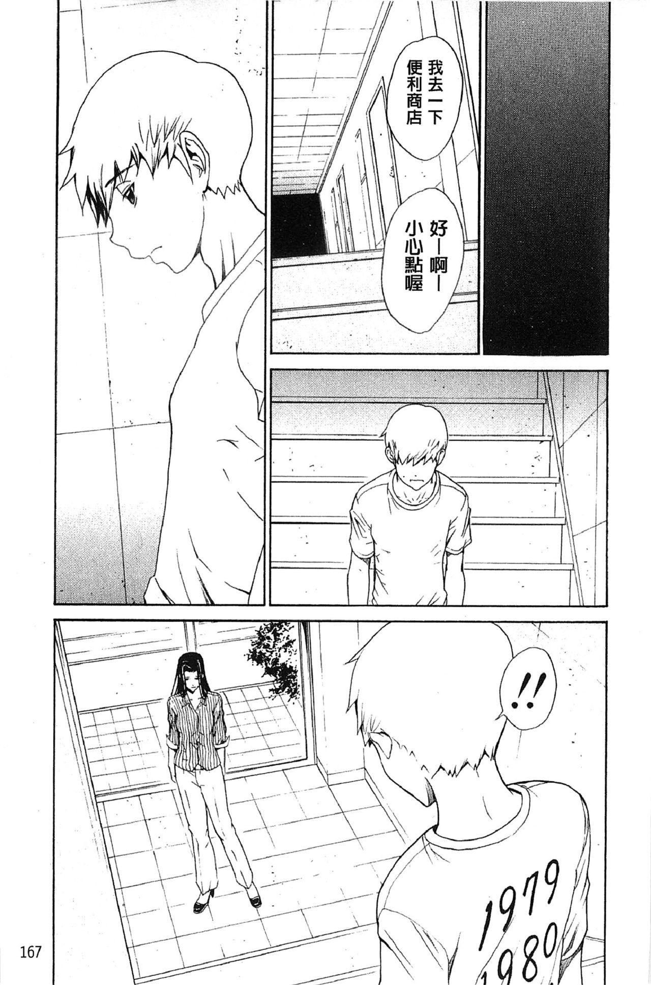 Bijin na Haha to Tsuyoki na Classmate | 美人繼母和強勢的同學 173