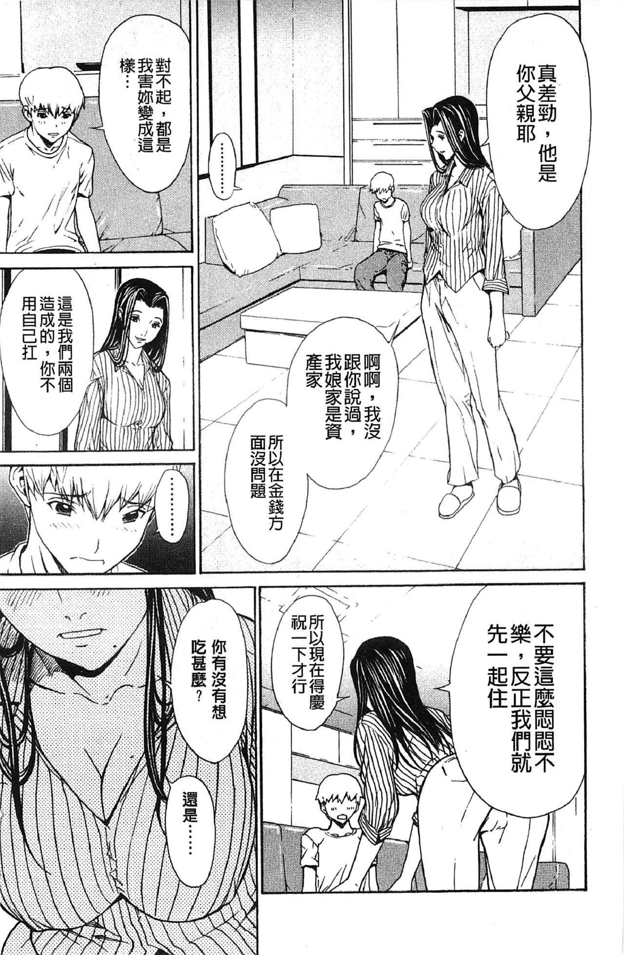 Bijin na Haha to Tsuyoki na Classmate | 美人繼母和強勢的同學 179
