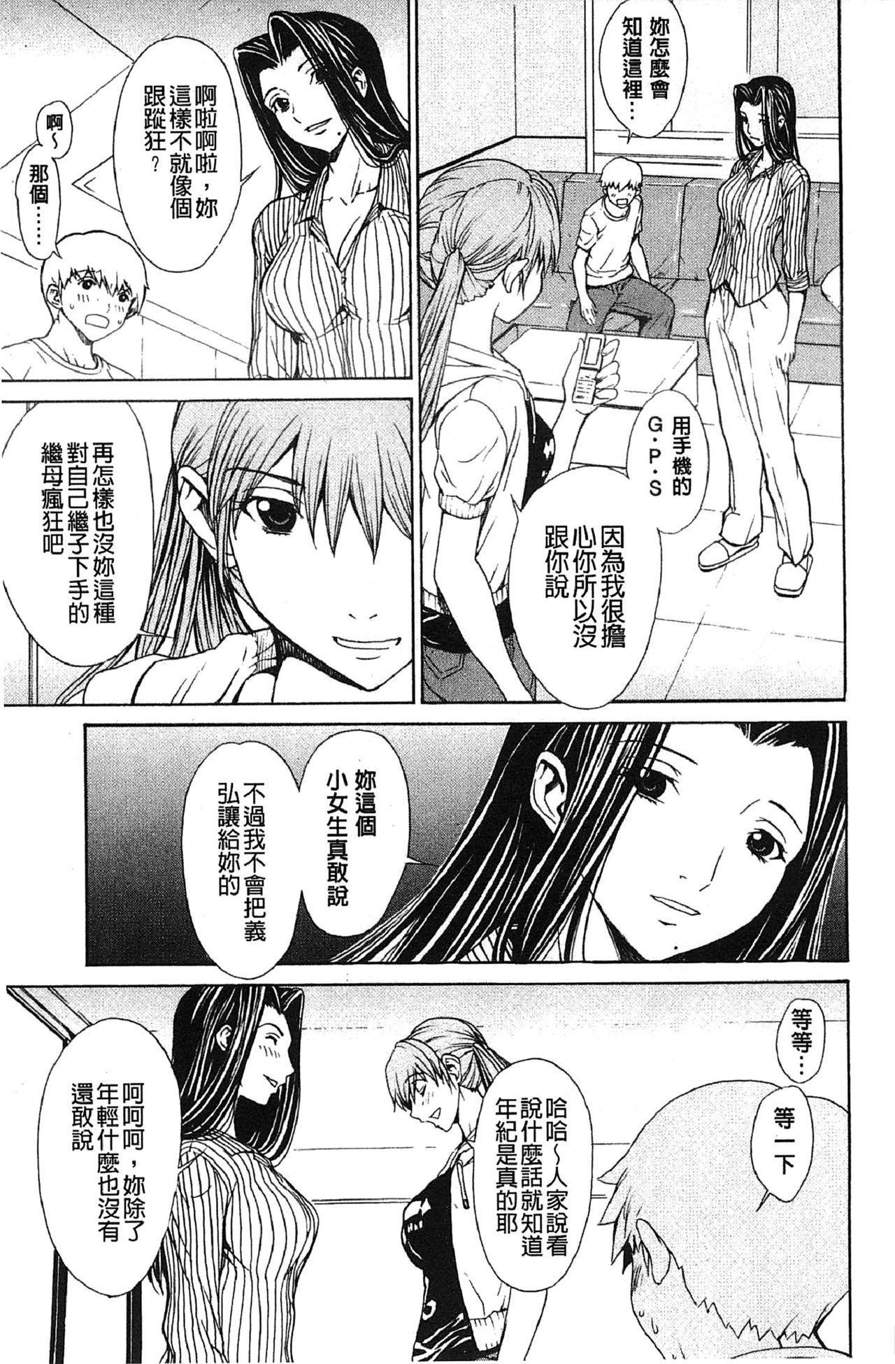 Bijin na Haha to Tsuyoki na Classmate | 美人繼母和強勢的同學 181
