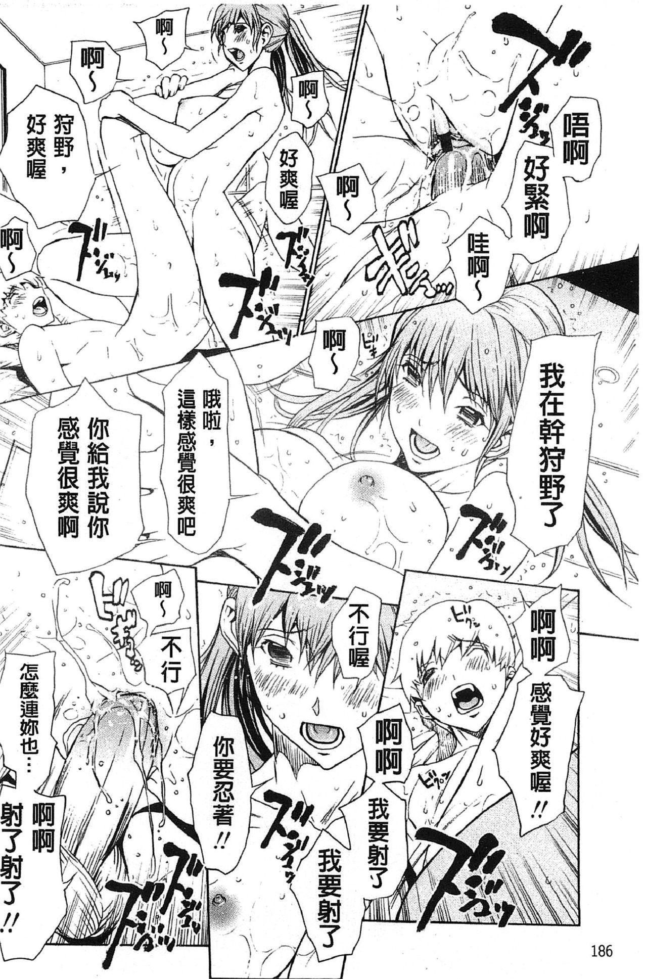 Bijin na Haha to Tsuyoki na Classmate | 美人繼母和強勢的同學 192