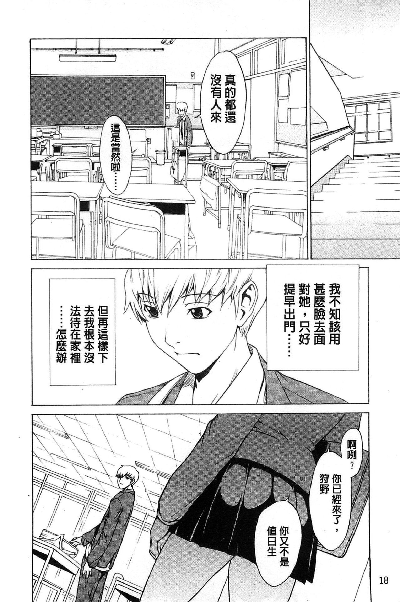 Bijin na Haha to Tsuyoki na Classmate | 美人繼母和強勢的同學 24