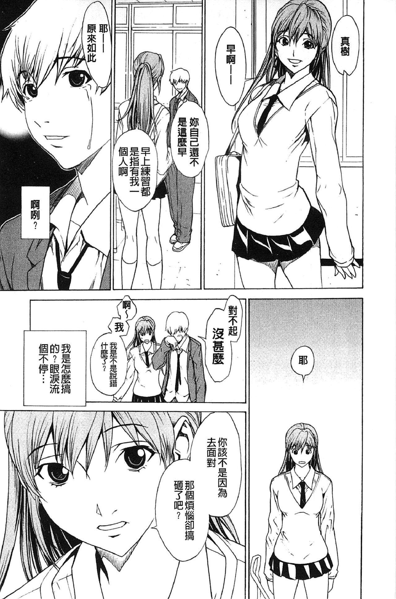 Bijin na Haha to Tsuyoki na Classmate | 美人繼母和強勢的同學 25