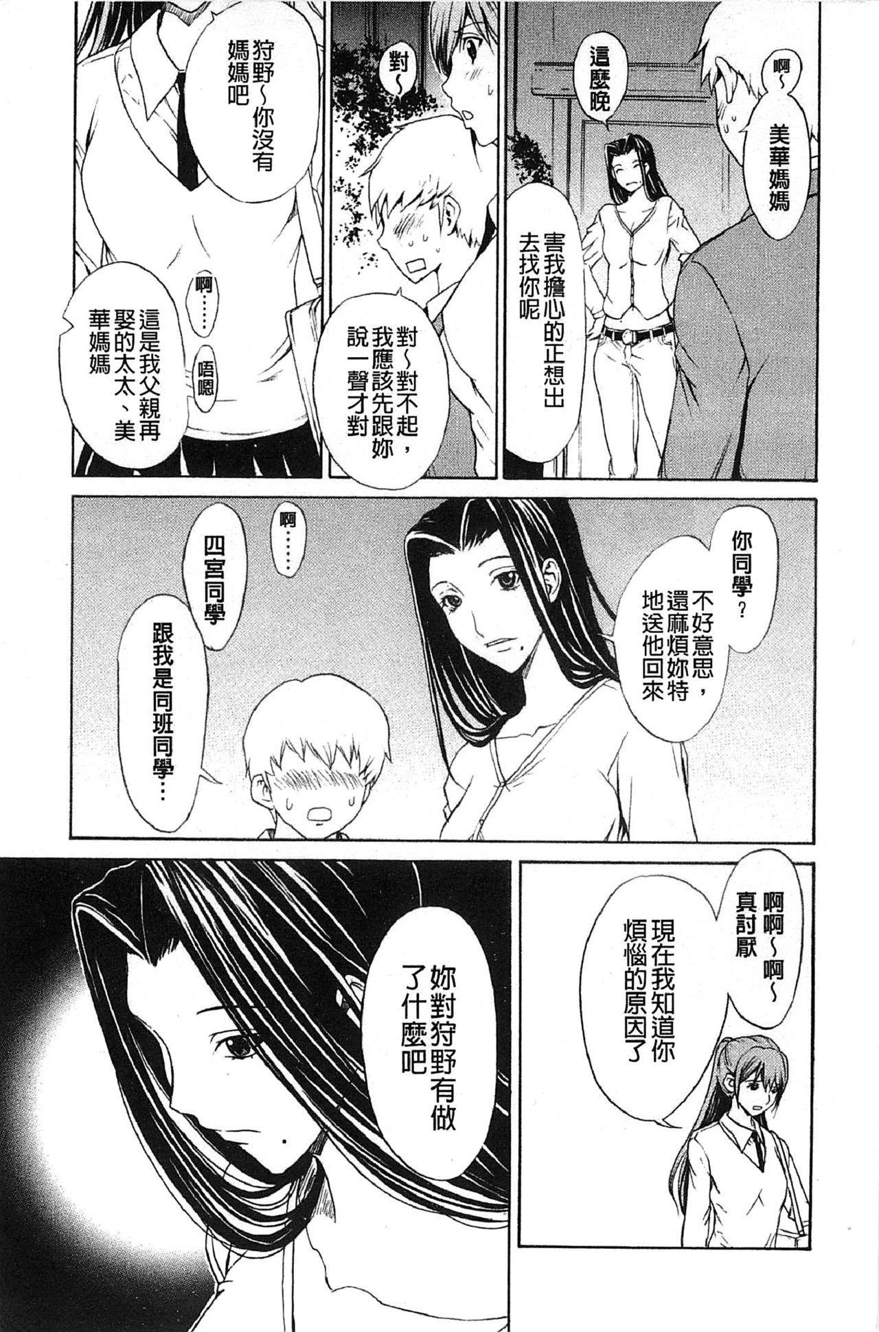 Bijin na Haha to Tsuyoki na Classmate | 美人繼母和強勢的同學 43