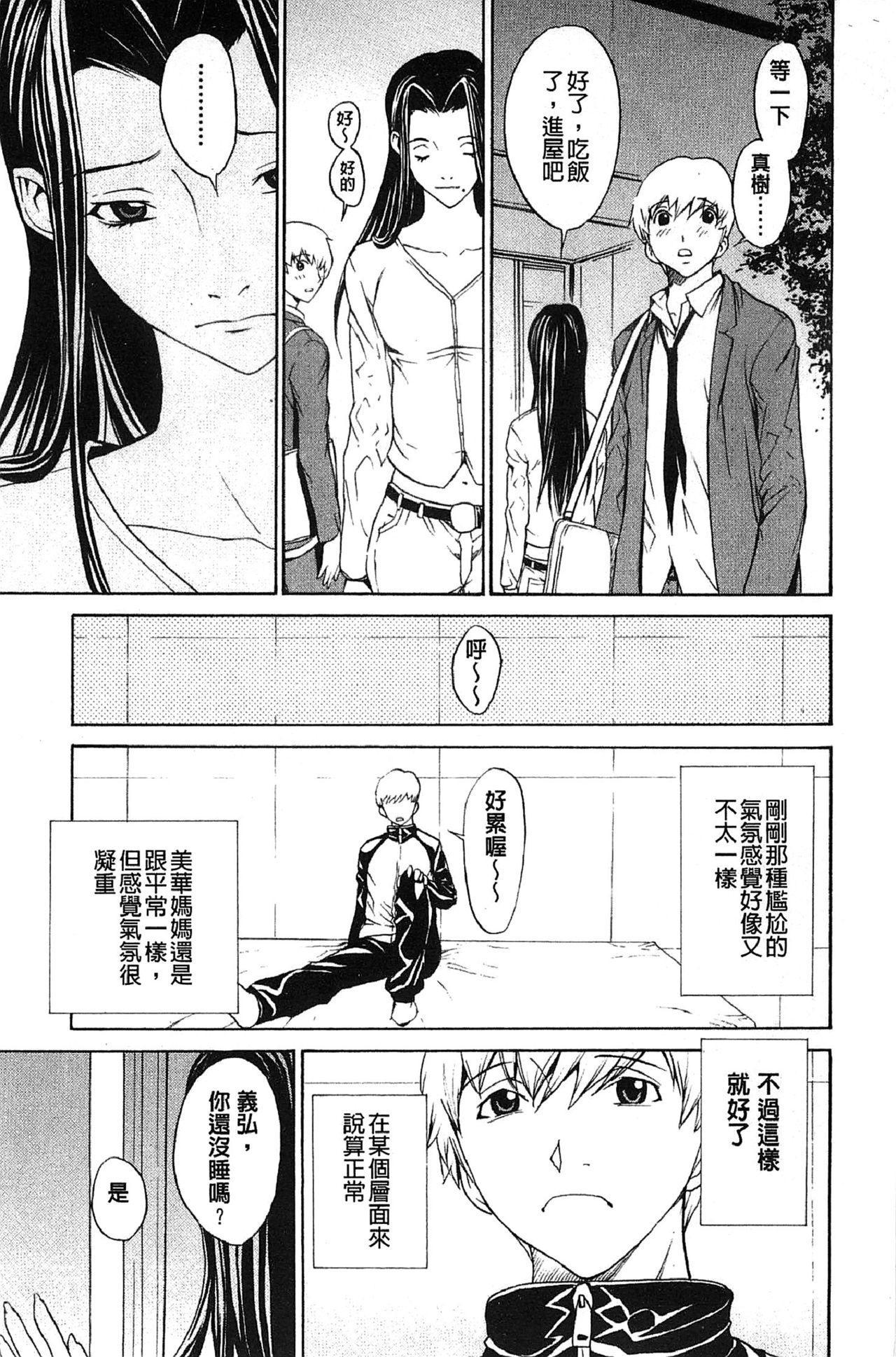 Bijin na Haha to Tsuyoki na Classmate | 美人繼母和強勢的同學 45