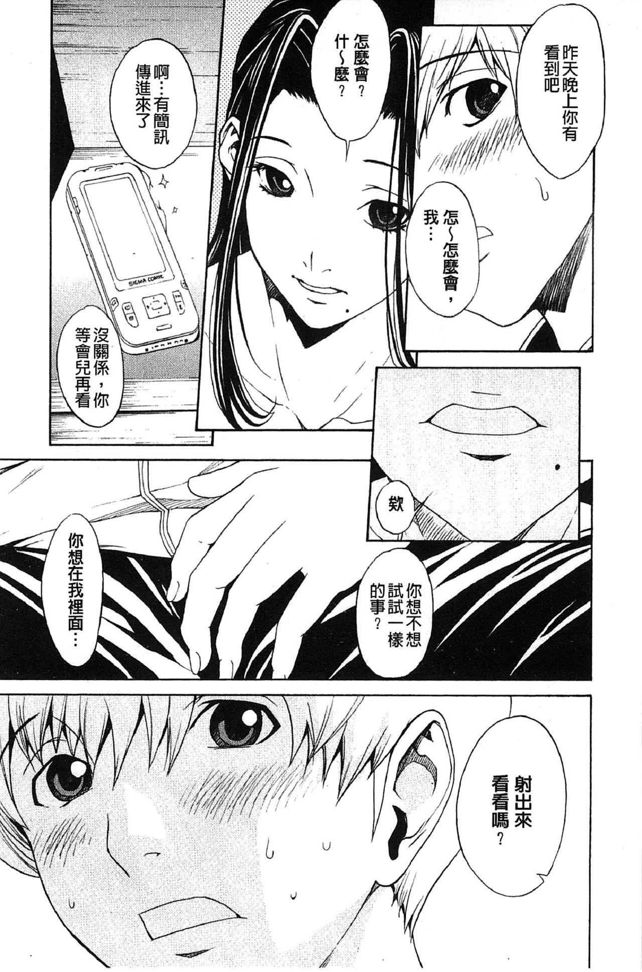 Bijin na Haha to Tsuyoki na Classmate | 美人繼母和強勢的同學 49