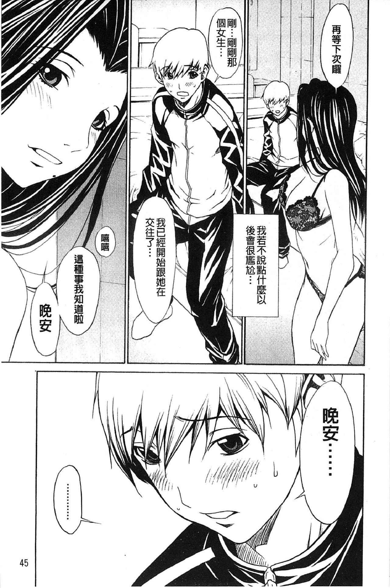 Bijin na Haha to Tsuyoki na Classmate | 美人繼母和強勢的同學 51