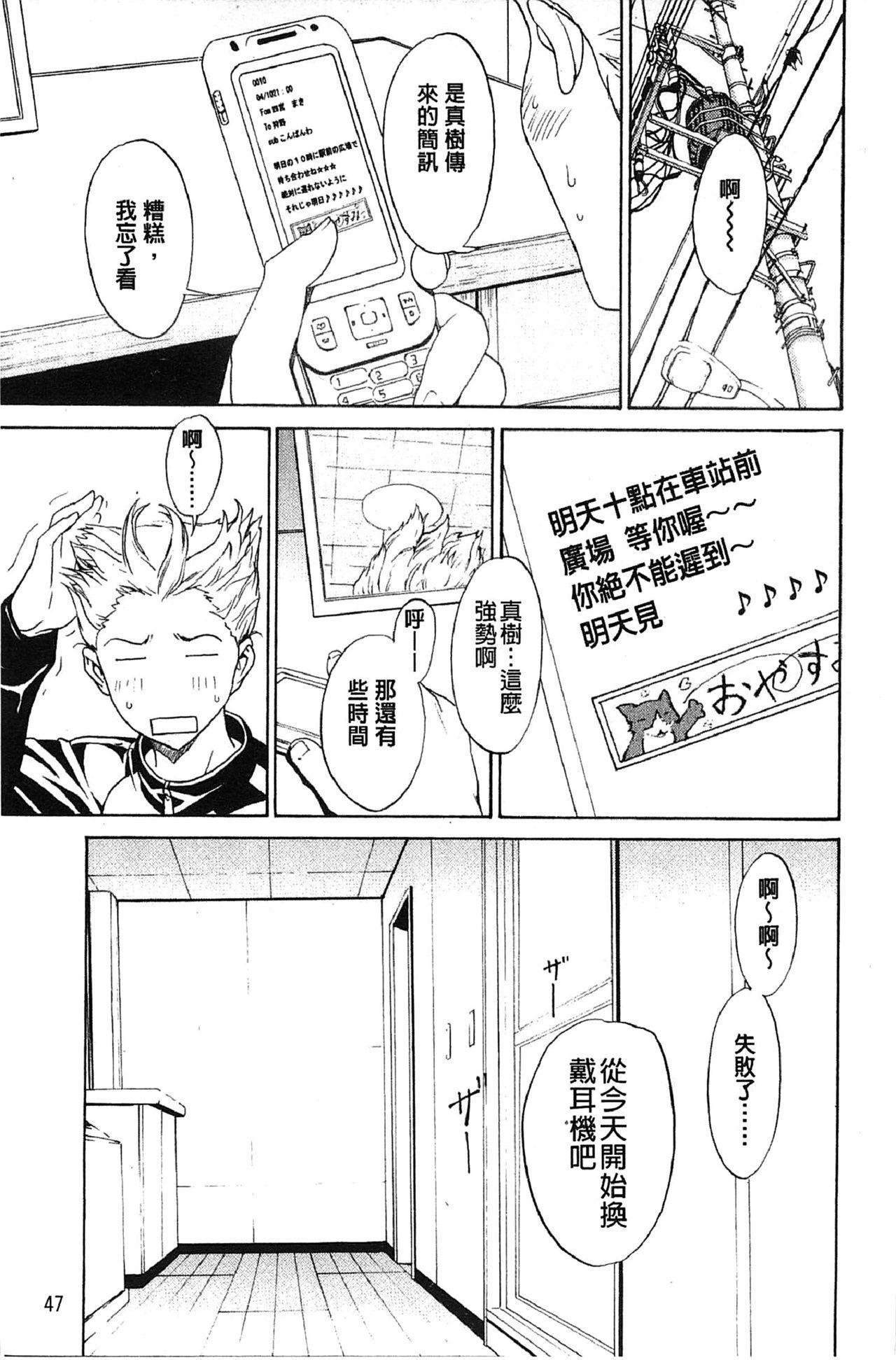 Bijin na Haha to Tsuyoki na Classmate | 美人繼母和強勢的同學 53