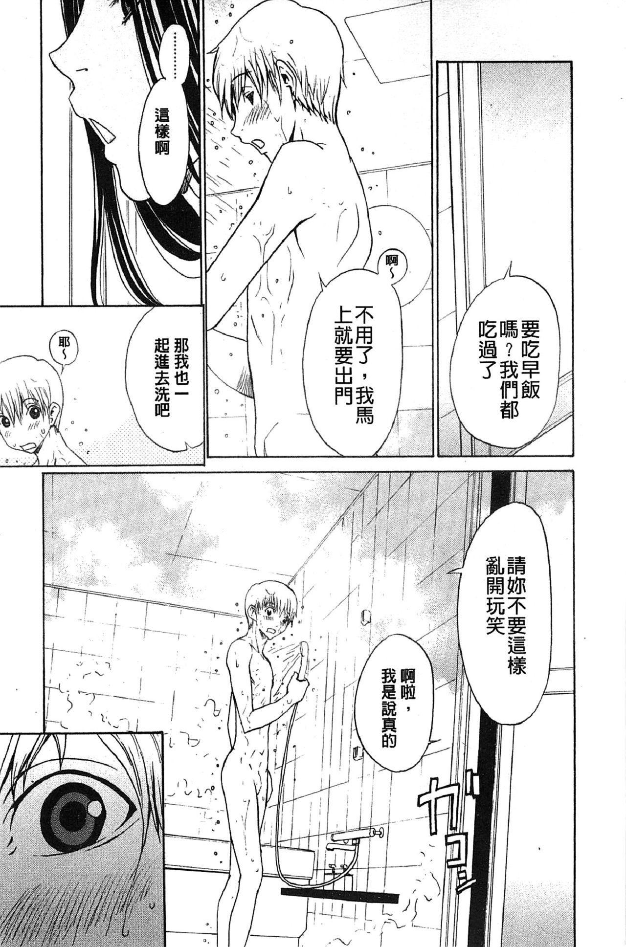 Bijin na Haha to Tsuyoki na Classmate | 美人繼母和強勢的同學 55