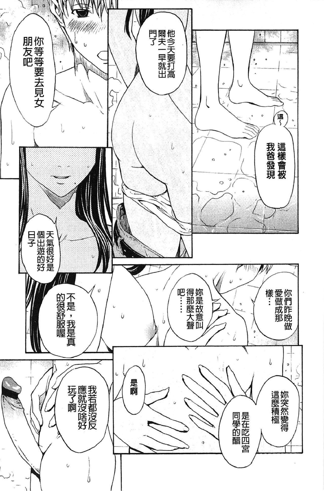 Bijin na Haha to Tsuyoki na Classmate | 美人繼母和強勢的同學 57