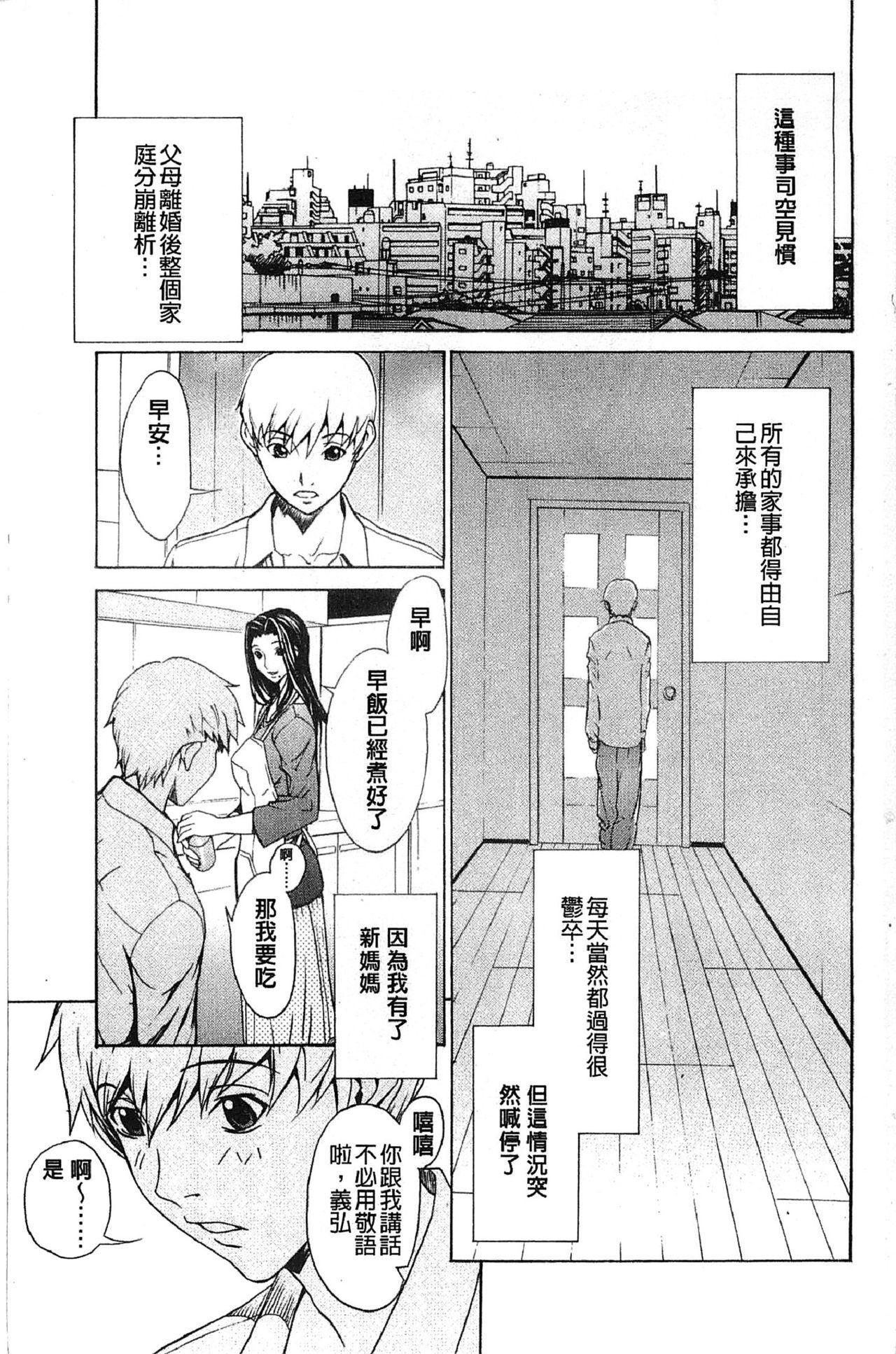 Bijin na Haha to Tsuyoki na Classmate | 美人繼母和強勢的同學 7
