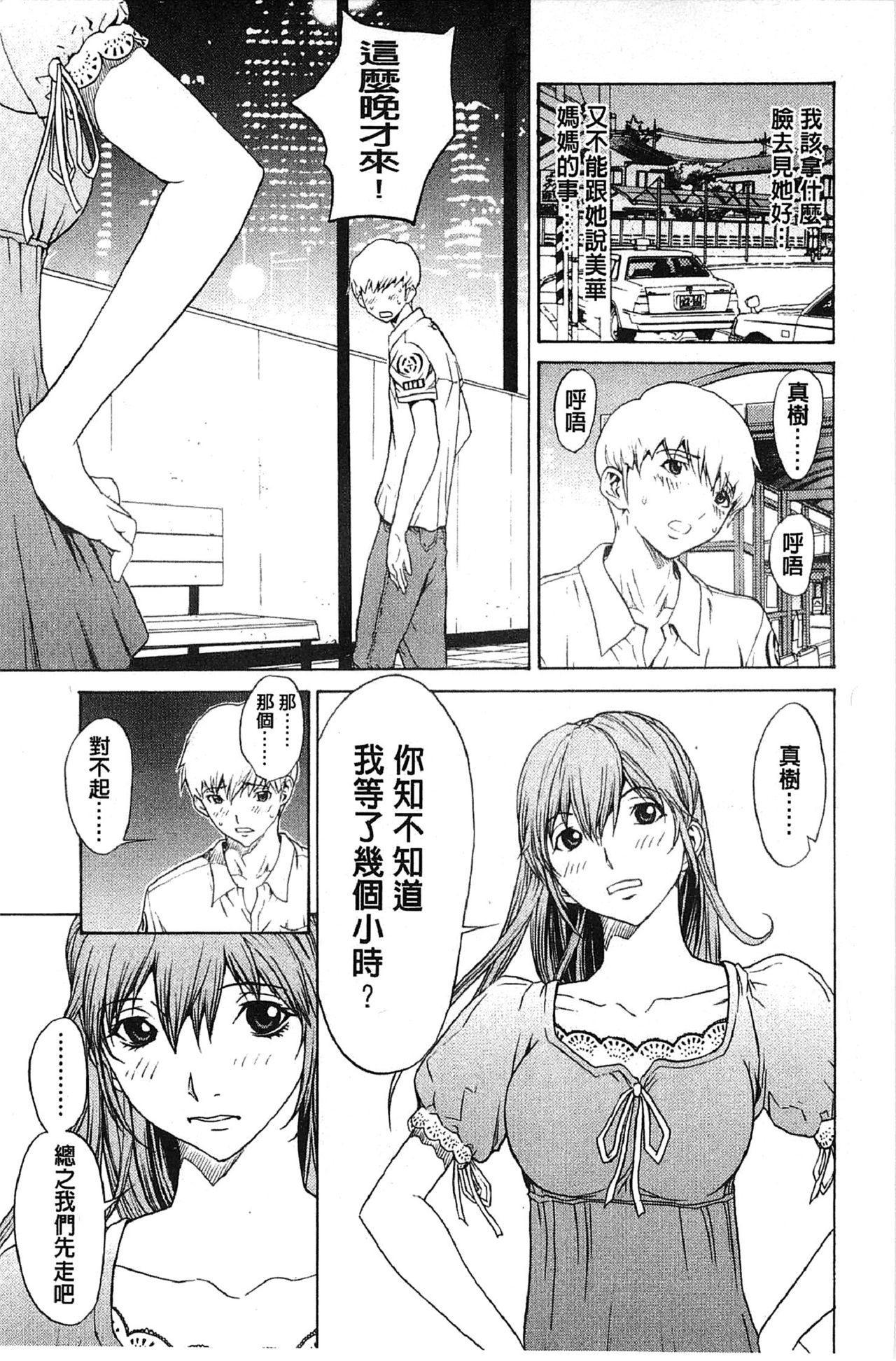 Bijin na Haha to Tsuyoki na Classmate | 美人繼母和強勢的同學 79