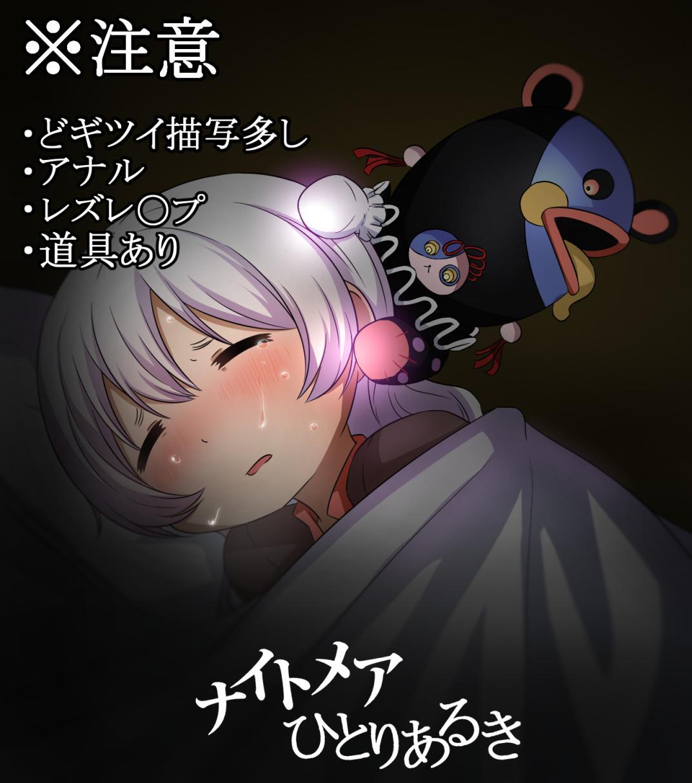 Nightmare Hitori Aruki 16