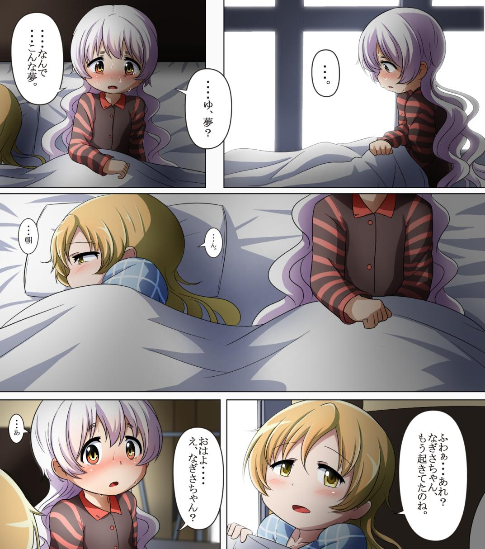 Nightmare Hitori Aruki 28