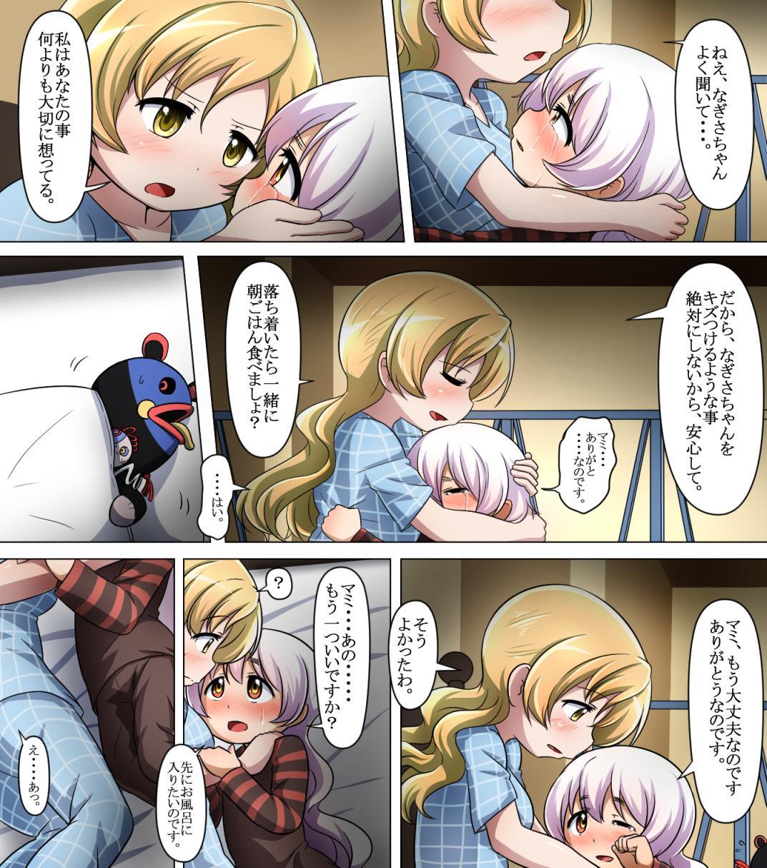 Nightmare Hitori Aruki 31