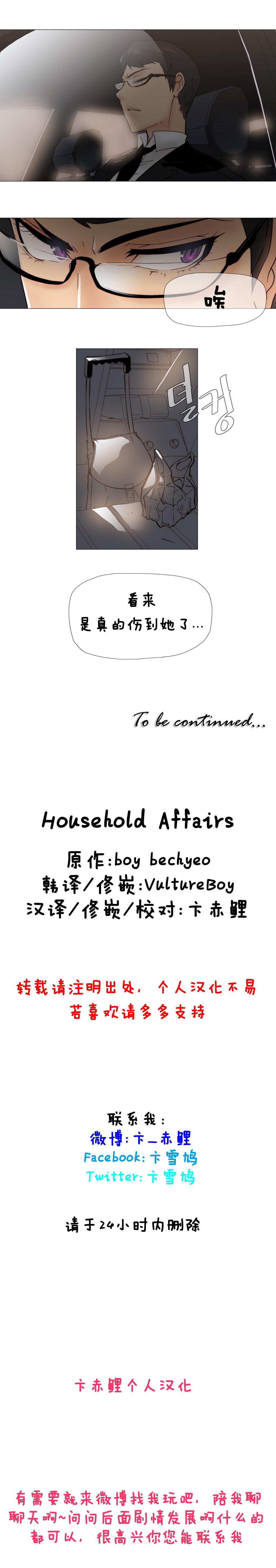 HouseHold Affairs 【卞赤鲤汉化】1~15话 123